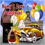 Видео открытка с днем рождения куму