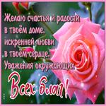 Видео открытка с пожеланиями