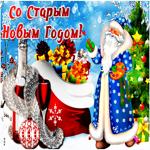 Видео открытка Старый новый год