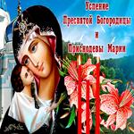 Видео открытка Успение Пресвятой Богородицы