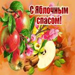 Видео открытка Яблочный Спас
