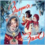 Винтажная открытка с зимой
