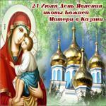 Виртуальная картинка День явления иконы Божией Матери в Казани