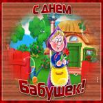 Виртуальная открытка День бабушек