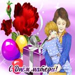 Виртуальная открытка День матери
