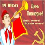 Виртуальная открытка день пионерии