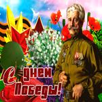 Виртуальная открытка День Победы