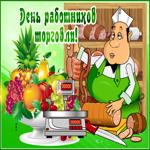 Виртуальная открытка День работников торговли