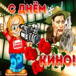 Виртуальная открытка День российского кино