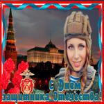 Виртуальная открытка День защитника отечества