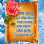 Виртуальная открытка хорошего дня