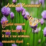 Виртуальная открытка племяннице