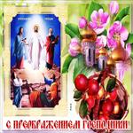 Виртуальная открытка Преображение Господне