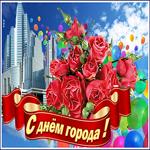 Виртуальная открытка с днем города