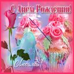 Виртуальная открытка с днем рождения девушке