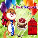 Виртуальная открытка с днем рождения дочери