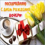 Виртуальная открытка с днем рождения дочки