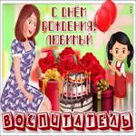 Виртуальная открытка с днем рождения дорогой воспитателю