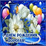 Виртуальная открытка с днем рождения дорогой жене