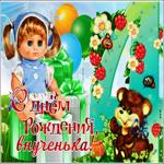 Виртуальная открытка с днем рождения внучке