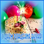 Виртуальная открытка с днем рождения внука
