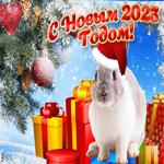 Виртуальная открытка с новым годом