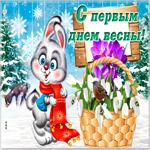 Виртуальная открытка с первым днем весны