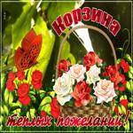 Виртуальная открытка с цветами