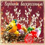 Виртуальная открытка с вербным воскресеньем