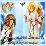 Виртуальная открытка Успение Пресвятой Богородицы