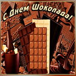 Вкусного шоколадного праздника всем друзьям
