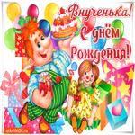 Внученька с днём рождения поздравляю тебя
