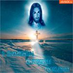 Водокрещение 19 января