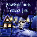 Волшебная зимняя открытка спокойной ночи