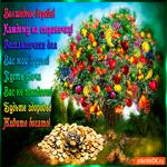 Волшебное дерево каждому на страничку