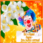 Вот и Первое Апреля - День улыбок и веселья