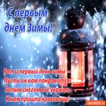 Вот и первый день зимы, Поздравляю