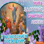 Вознесение Господне фото