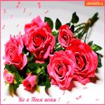 Все розы к твоим ногам