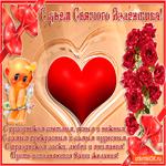 Всех хочу поздравить с днём Святого Валентина
