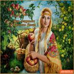 Всех поздравляю С Яблочным Спасом