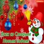 Всех со Старым Новым годом
