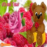 Открытка  с розами и медвежонком