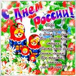 Всех поздравляю с Днём России