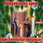 Введение во храм Пресвятой Богородицы с праздником