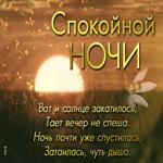 Выразительная открытка спокойной ночи