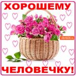 Хорошему человеку полная корзина роз