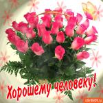 Хорошему человеку красивые цветы
