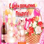 Я тебе на День Рождения пожелаю подруга