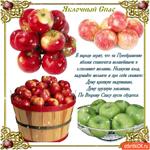 Яблочный Спас - Надкусив плод, ты загадай желание